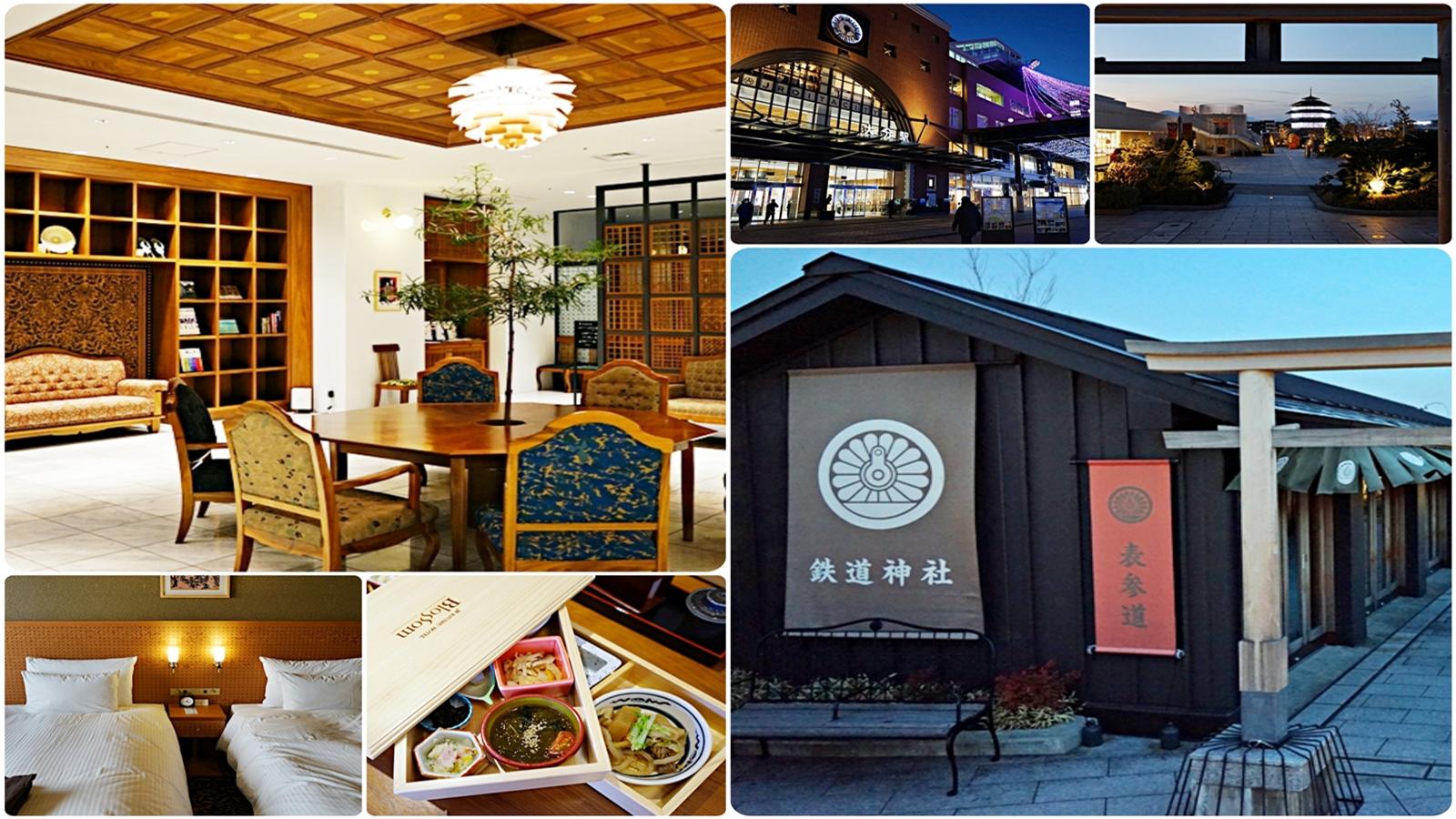 『日本。九州』 大分JR九州布魯斯姆酒店(JR Kyushu Hotel Blossom Oita)|大分駅直結的JR九州大分Blossom飯店,由九州七星列車設計師 水戸岡大師設計的低調奢華風,露天溫泉、三溫暖、鐵道神社、美味質感早餐、訂房飯店評分幾乎滿分 網路激推大分必住|2019年0211-0214九州大分近郊自駕山海遊 農泊體驗四天三夜之旅
