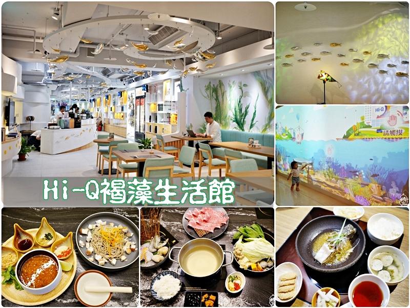 『台北。美食』 Hi-Q褐藻生活館『Hi-Q鱻食』|京華城旁 全台最『藻』餐廳  彷彿置身海底世界用餐,還是寵物友善餐廳  海味有藻 昆布不簡單料理,還有用吃褐藻醣膠長大的健康好魚,全都是用藻食材打造厚道料理 ,從食材到醬料都含有滿滿褐藻元素!