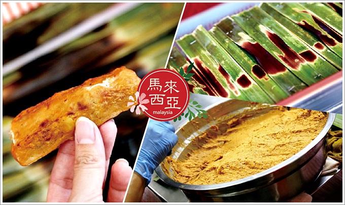 【馬來西亞。麻坡】 K&Y Otak-Otak Product 俊隆烏達 – 馬來西亞特色小吃「烏達」好美味,現包現烤超新鮮,微辣的口感讓人一口接一口完全停不下來! @Mika出走美食日誌