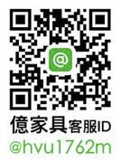 『新北。五股』 億家具 批發倉庫 台北五股店|台灣製 老品牌 近三十年老字號  保證送貨到府、免費安裝、貨到付款、3期0利率。