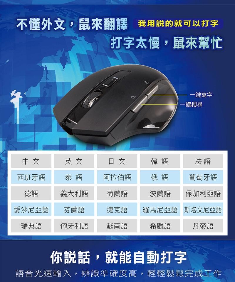 『生活。3C』 WONDER旺德 AI無線語音打字翻譯滑鼠 開箱|超神奇聽人話的打字神器推薦!實測翻譯、聽寫還可以聲控搜尋,內建26種語言,就連晶晶體也行!