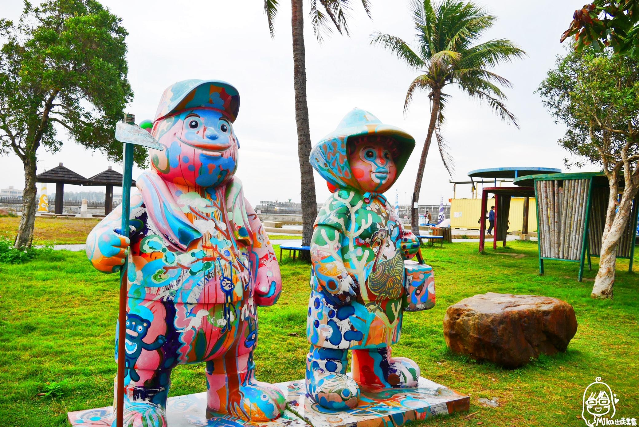 『嘉義。景點』 東石漁人碼頭|夕陽、漁港、蚵田、網美最愛裝置藝術、新鮮海產、親子戲水、超大人工沙灘 ,一次可以滿足一家大小願望的觀光景點。