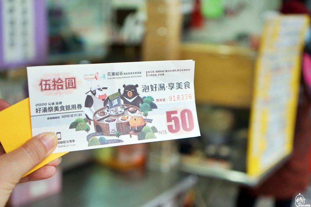 『花蓮。玉里』 台灣好湯-泡好湯享美食 訂房就送200元美食現金券|跟著這樣玩最省錢  安通溪畔溫泉民宿/部落皇后藝術咖啡/馬蓋先麵店/艋舺雞排/玉里橋頭臭豆腐。