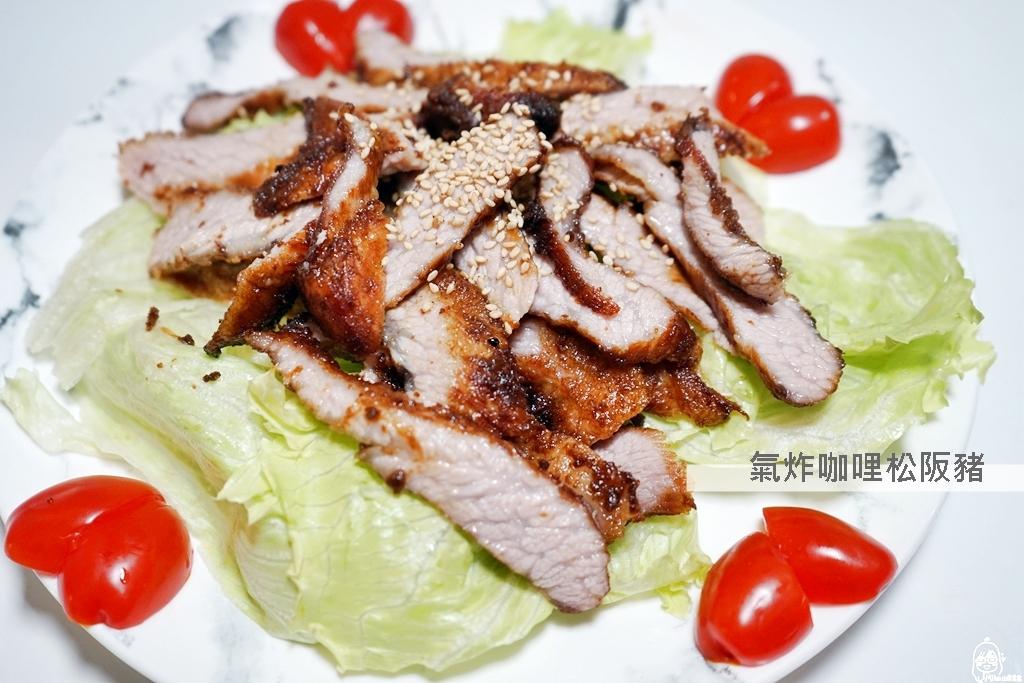 最新推播訊息:氣炸咖哩松阪豬|芷要上菜 氣炸鍋出好料 咖哩也可以當醃料 搭配松阪豬真的好入味好好吃。