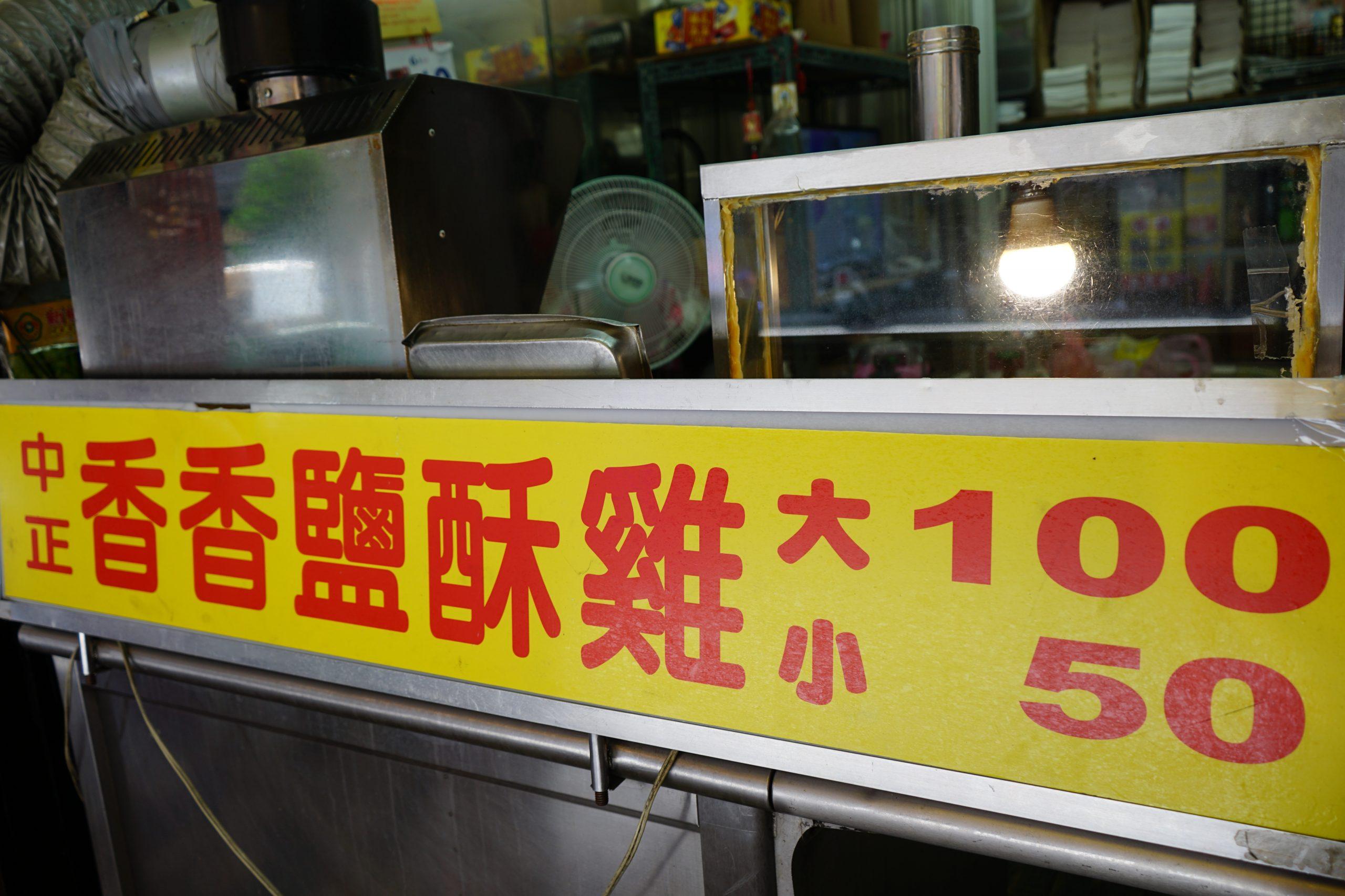 『桃園。美食』 中正香香鹹酥雞|永和市場美食 全桃園最早開店的鹹酥雞攤  從中午賣到凌晨  在地老字號必吃。