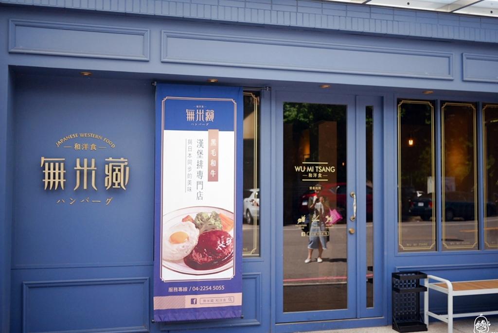 『台中。南屯區』 無米藏 和洋食|一週只賣四天 沒預約想吃就得碰運氣,來自日本越光米煮成的土鍋炊飯&與日本同步的美味 黑毛和牛 漢堡排專門店。
