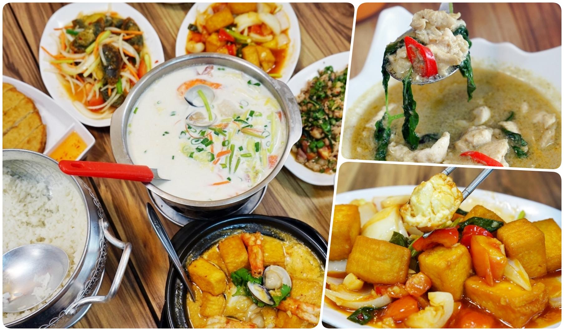 最新推播訊息:住宅區內巷弄間的隱藏版百元平價泰式料理 偏台式口味 份量大碗滿意。