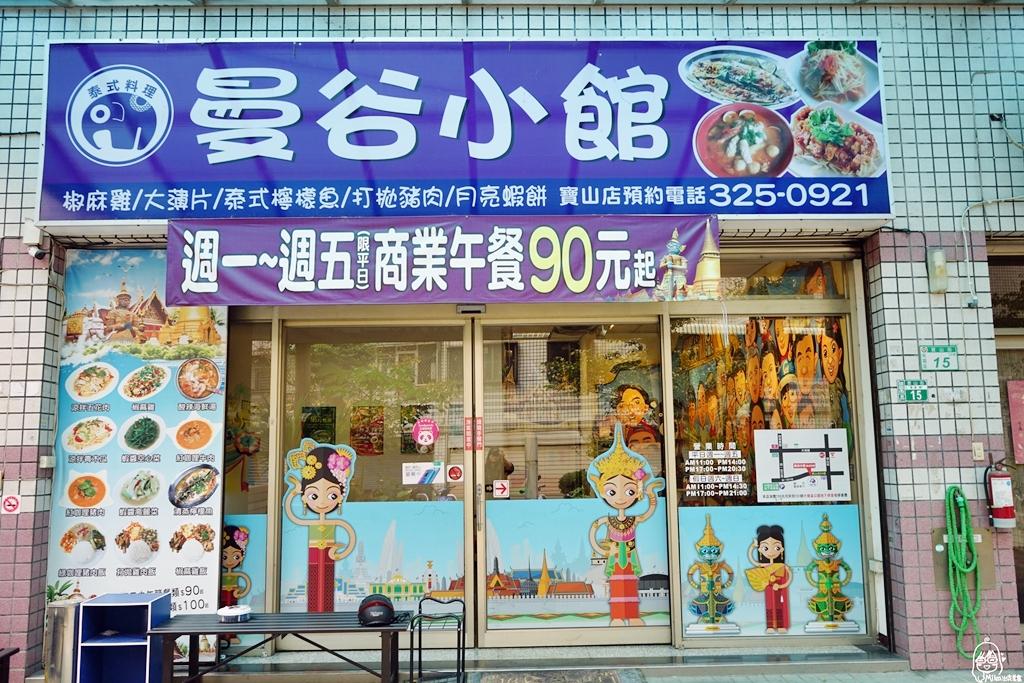 『桃園。美食』 曼谷小館 寶山店|住宅區內巷弄間的隱藏版百元平價泰式料理  偏台式口味  份量大碗滿意。
