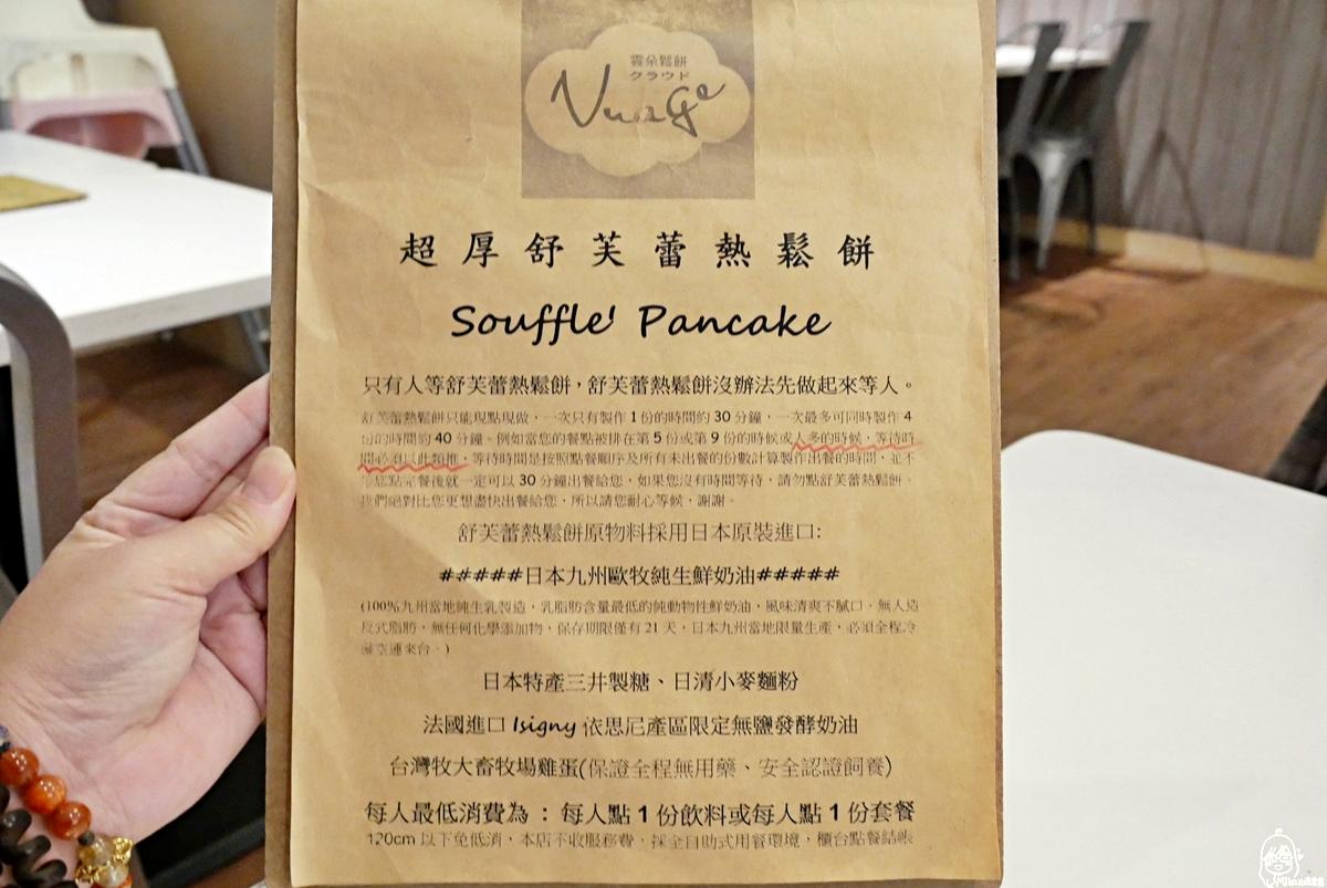 桃園  Nuageクラウド雲朵鬆餅|堅持選用日本進口高級食材 現點現做 澎鬆Q彈 濃郁蛋香 厚如雲朵般入口即化的空氣感舒芙蕾。