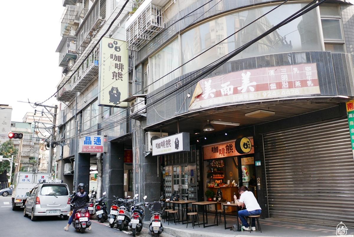 台北  咖啡熊 手烘咖啡 Coffee Shop|捷運永安市場站 周邊咖啡廳推薦  新鮮自家手烘豆  手沖咖啡只要80元!還有特調飲料、輕食等…滿100就提供外送喔。