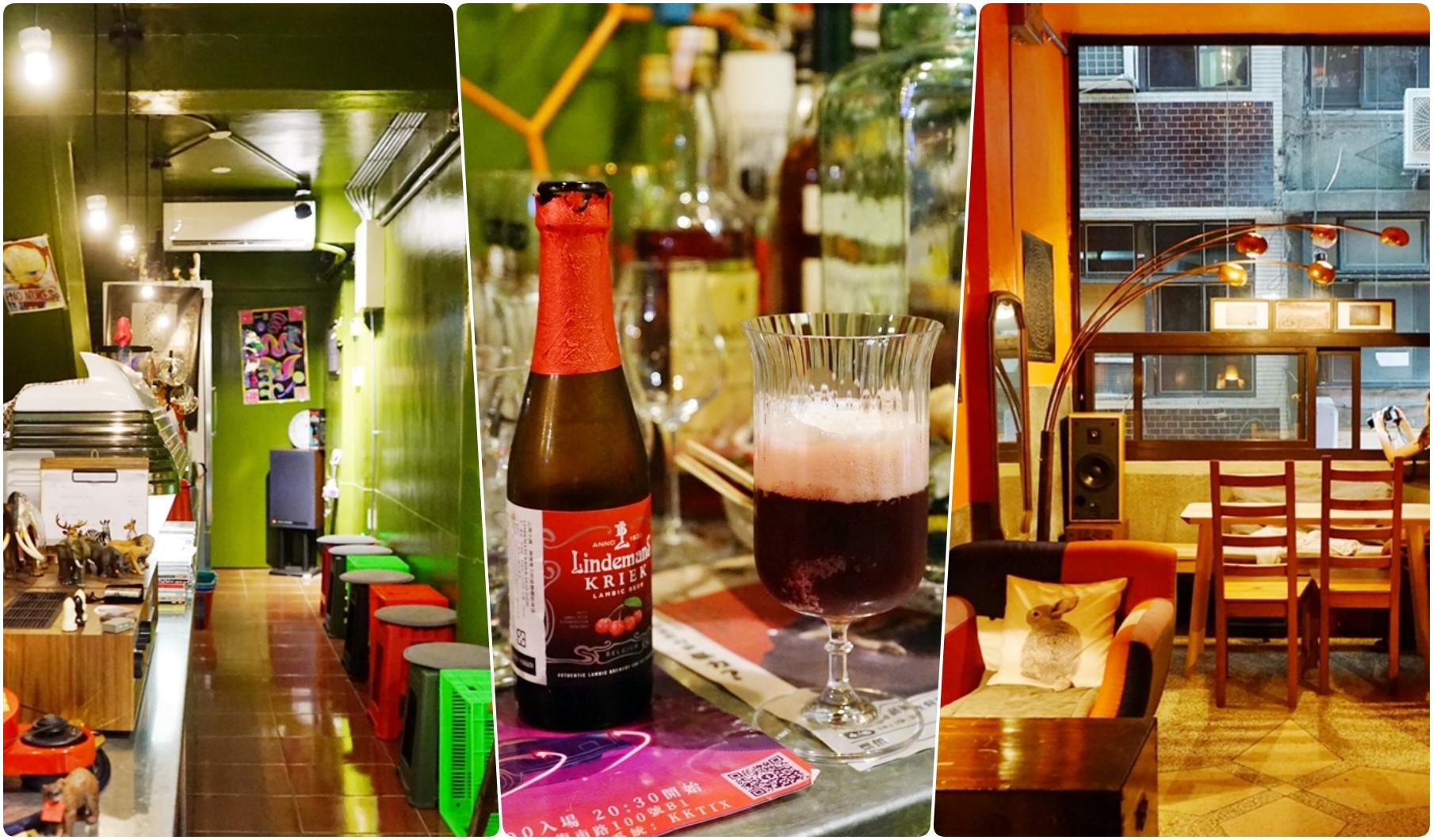 基隆 啤 咖 酒|委託行街區 70年老宅酒吧咖啡廳 音樂 咖啡 酒還有古董。 @Mika出走美食日誌