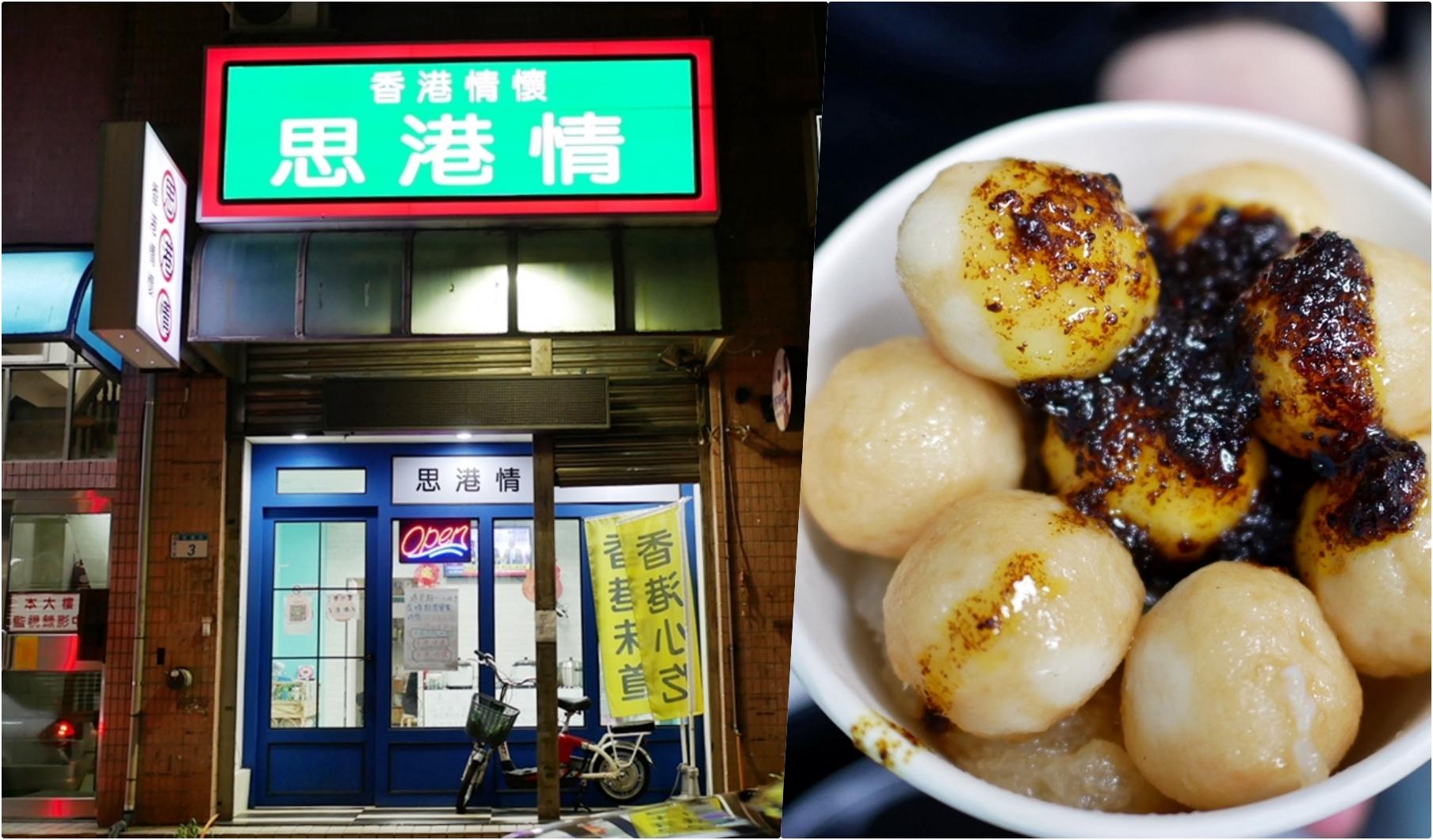 今日熱門文章:【桃園】 思港情|港式料理推薦,在台港人開的正宗港式經典街邊小食。