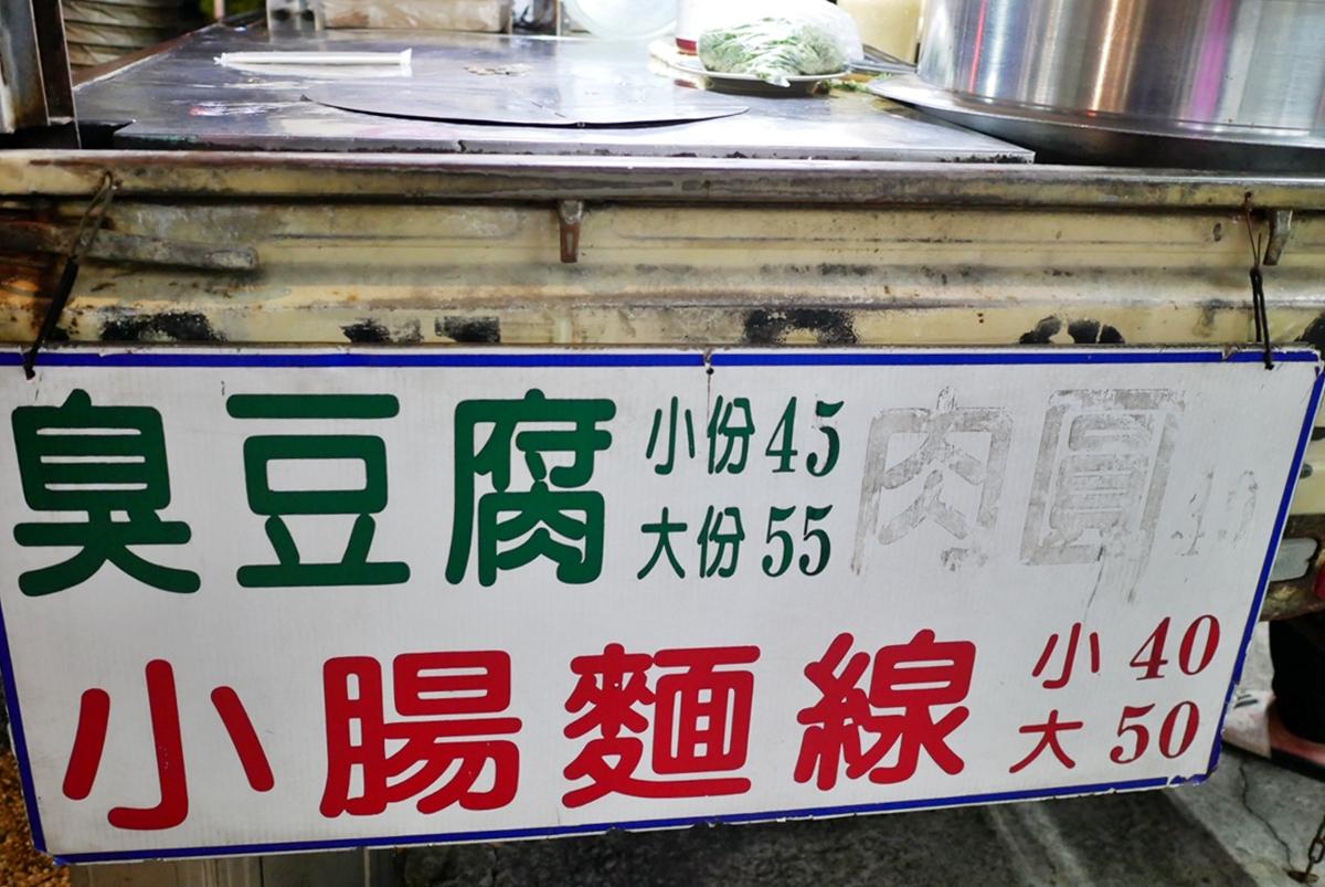 桃園  家香臭豆腐|寶慶路貨車臭豆腐 google評價4.5顆星,還有網友說這是全桃園最好吃的炸臭豆腐!?大顆酸梅醃製的台式泡菜酸甜脆爽。