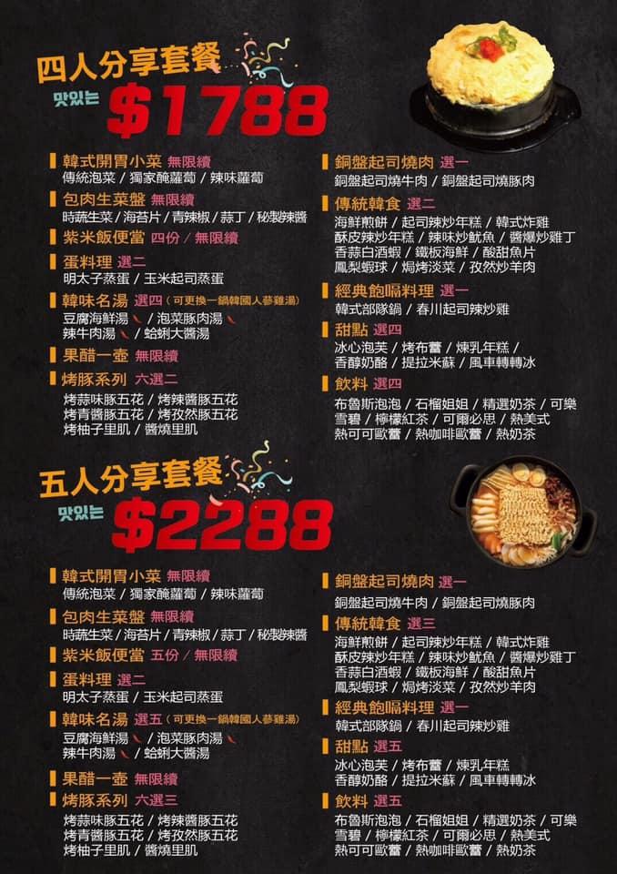 『桃園。中壢』 BINGU BINGU 빙글 賓屋韓國食堂|中壢SOGO商圈 威尼斯影城二樓  四人套餐1788元,滿桌料理份量大又超值六個人都吃不完好狂。