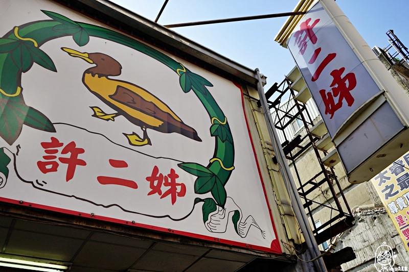 『新竹。北區』 北門街 鴨肉許二姐|在地人都推這一家  必吃煙燻鴨肉&炒鴨血 特殊風味讓人一吃就上癮。
