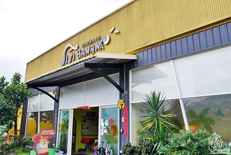 『南投。集集』 IJI BANANA集元果觀光工廠|集合一起來蕉遊 香蕉主題親子景點 各式山蕉DIY,還有栽種90多種香蕉的秘境蕉園,這個暑假大人小孩一起來吃山蕉看花蕉。