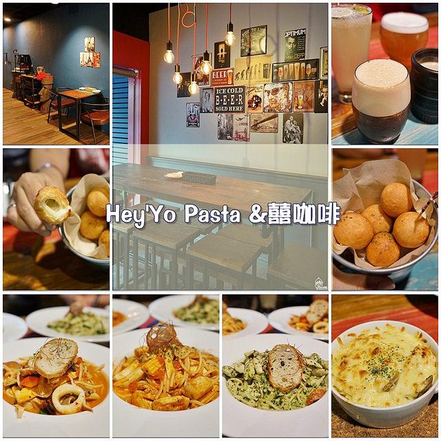 『台中。大甲』 Hey'Yo Pasta &囍咖啡-五福街上低調有個性的微工業風複和式咖啡廳 ,結合義式料理餐廳X下午茶咖啡廳,裝潢有質感,飲料餐點夠水準。 @Mika出走美食日誌