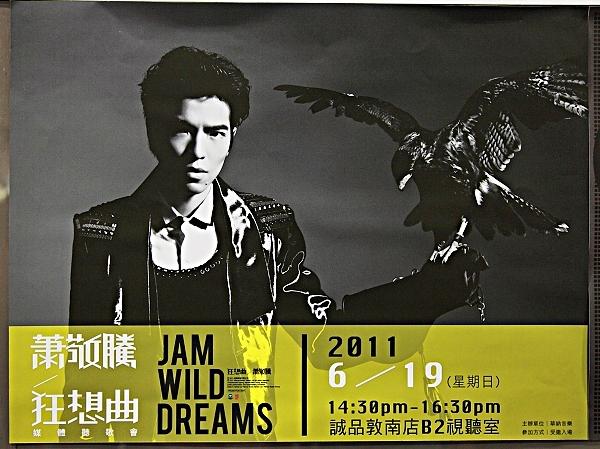 『生活記錄』2011年蕭敬騰『狂想曲』第四張專輯試聽會 @Mika出走美食日誌