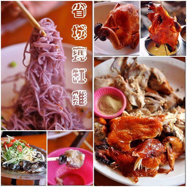 『南投鹿谷』創意新鮮超雞料理-省城甕缸雞 @Mika出走美食日誌